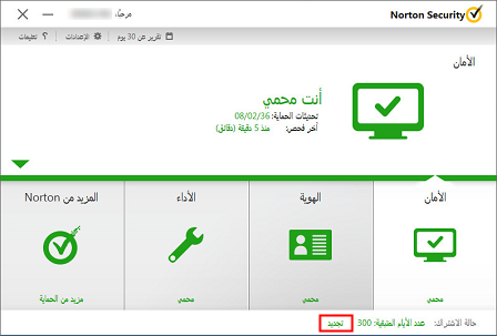 تجديد Norton Security