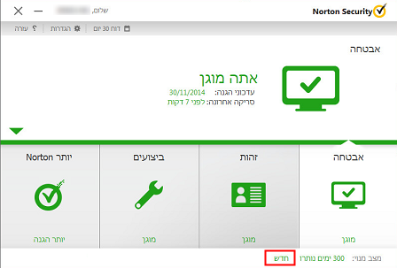 חידוש של Norton Security